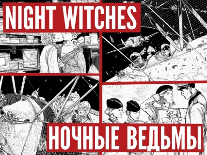 night-witches-ks-images